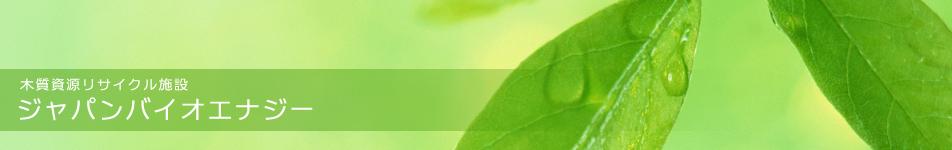 ジャパンバイオエナジー -木質資源リサイクル設備-
