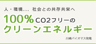 100%co2フリーのクリーンエネルギー