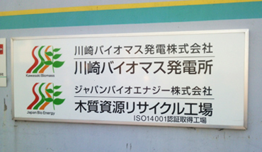 川崎バイオマス発電
